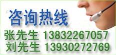 咨询热线:15832205835